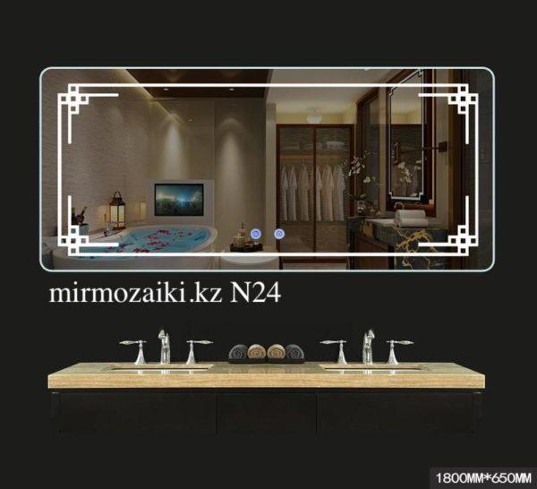 Сенсорное LED зеркало N24